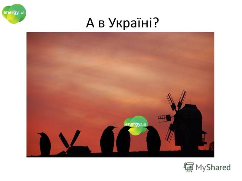 А в Україні?