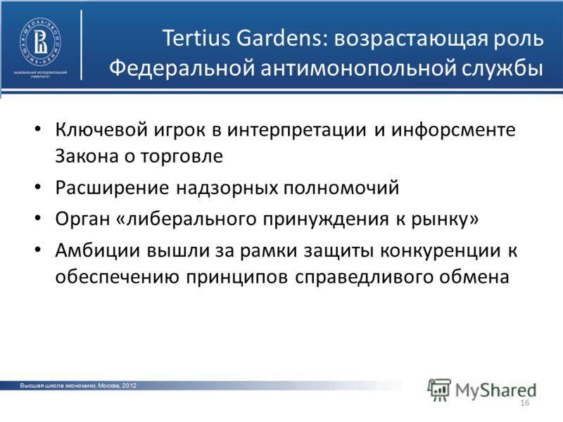 Tertius Gardens: возрастающая роль Федеральной антимонопольной службы Ключевой игрок в интерпретации и инфорсменте Закона о торговле Расширение надзорных полномочий Орган «либерального принуждения к рынку» Амбиции вышли за рамки защиты конкуренции к
