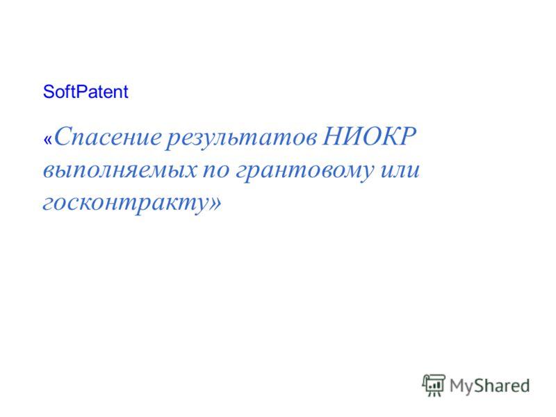 SoftPatent « Спасение результатов НИОКР выполняемых по грантовому или госконтракту»