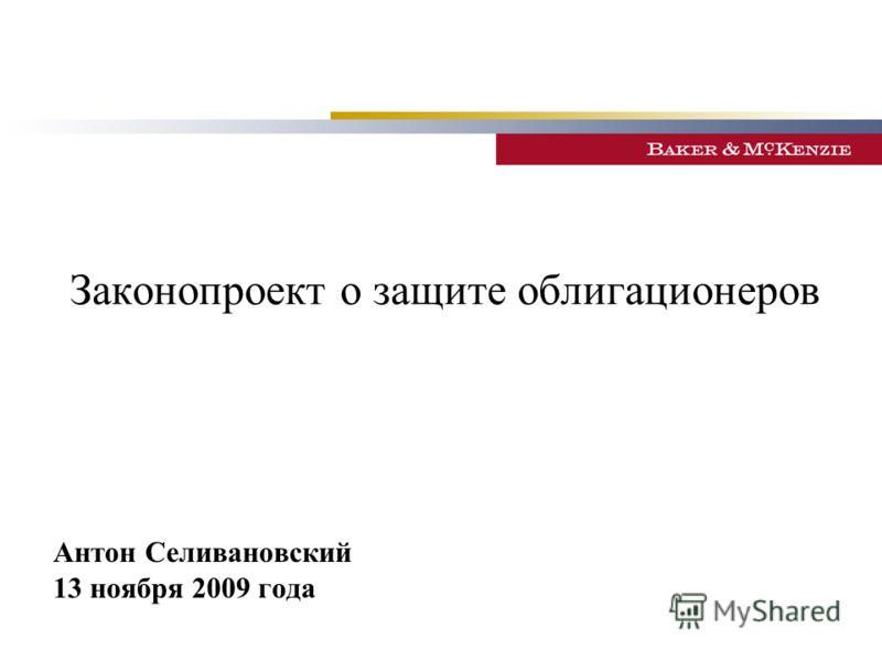 Законопроект о защите облигационеров Антон Селивановский 13 ноября 2009 года