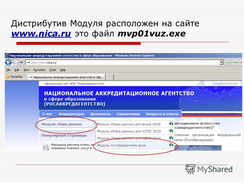Дистрибутив Модуля расположен на сайте www.nica.ru это файл mvp01vuz.exe