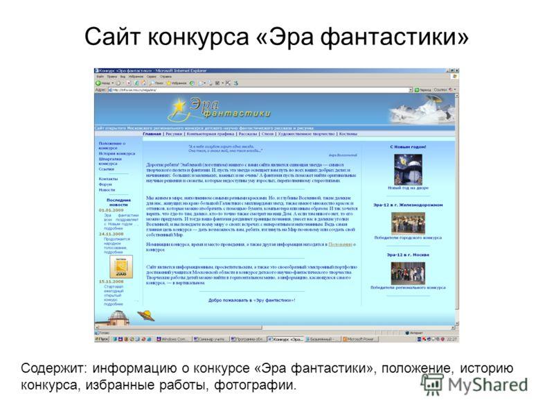 Сайт конкурса «Эра фантастики» Содержит: информацию о конкурсе «Эра фантастики», положение, историю конкурса, избранные работы, фотографии.
