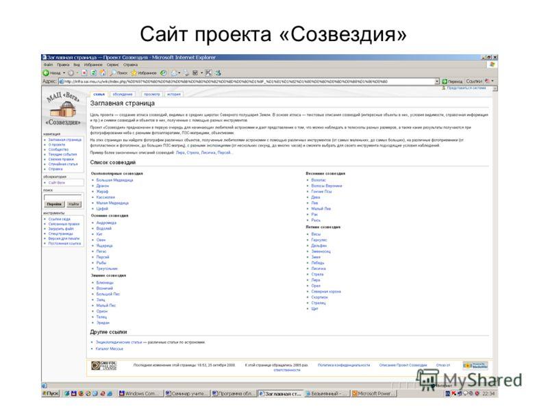 Сайт проекта «Созвездия»