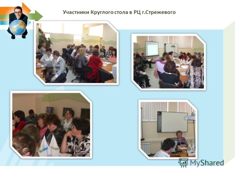 Участники Круглого стола в РЦ г.Стрежевого