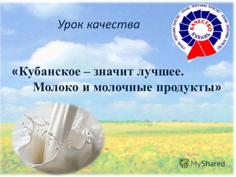 « Кубанское – значит лучшее. Молоко и молочные продукты » Урок качества