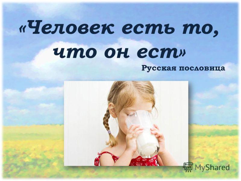 «Человек есть то, что он ест» Русская пословица