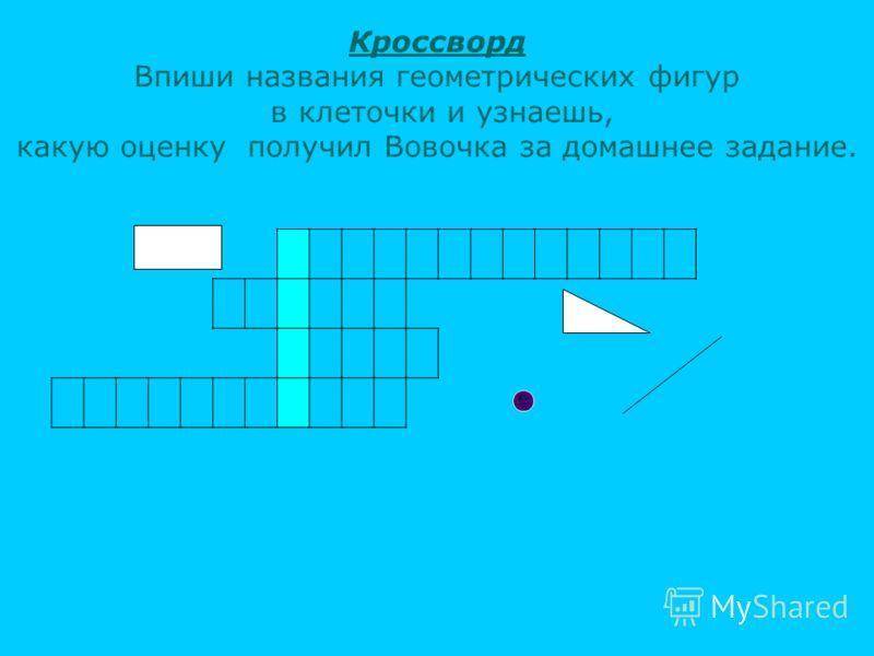 Кроссворд Впиши названия геометрических фигур в клеточки и узнаешь, какую оценку получил Вовочка за домашнее задание.