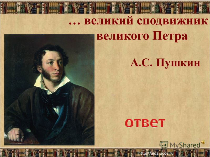 22.08.20124 А.С. Пушкин … великий сподвижник великого Петра