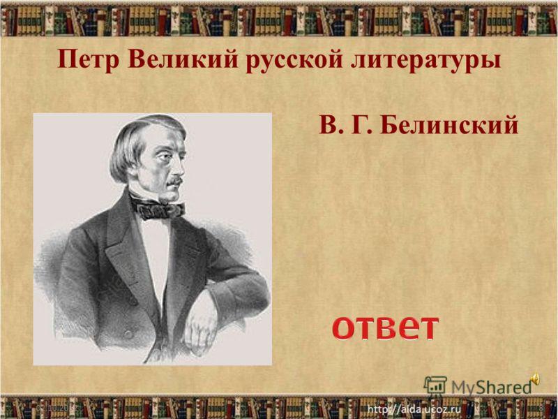 22.08.20128 В. Г. Белинский Петр Великий русской литературы