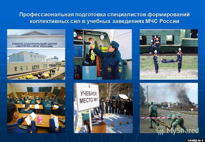СЛАЙД 6 Профессиональная подготовка специалистов формирований коллективных сил в учебных заведениях МЧС России