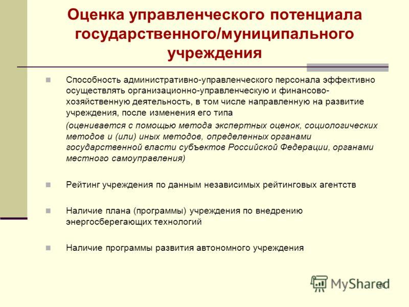 46 Оценка управленческого потенциала государственного/муниципального учреждения Способность административно-управленческого персонала эффективно осуществлять организационно-управленческую и финансово- хозяйственную деятельность, в том числе направлен