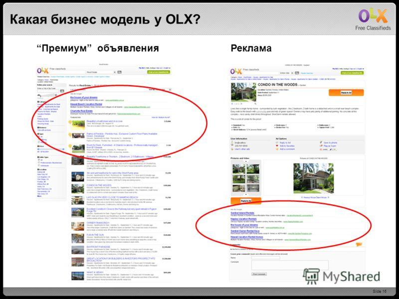 Slide 16 Какая бизнес модель у OLX? Премиум объявленияРеклама
