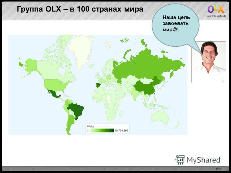 Slide 4 Группа OLX – в 100 странах мира Наша цель завоевать мир !