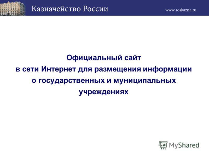 Официальный сайт в сети Интернет для размещения информации о государственных и муниципальных учреждениях