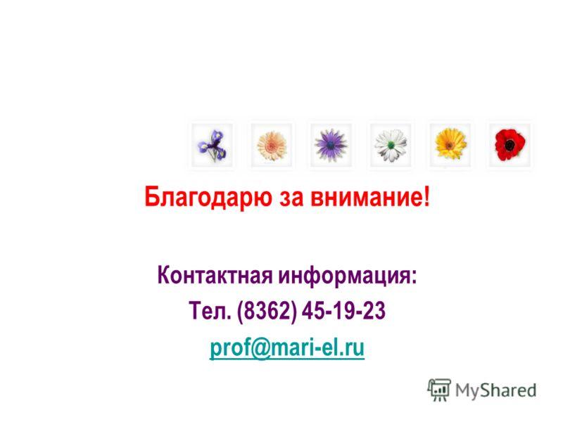 Благодарю за внимание! Контактная информация: Тел. (8362) 45-19-23 prof@mari-el.ru