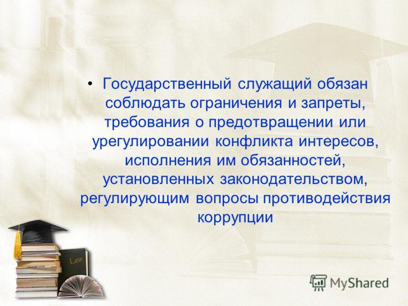 Нормативные правовые акты Конституция Российской Федерации Федеральный закон от 27.07.2004 N 79-ФЗ