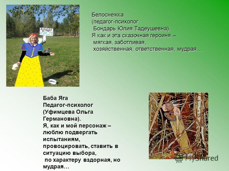 Белоснежка (педагог-психолог Бондарь Юлия Тадеушевна). Я как и эта сказочная героиня – Бондарь Юлия Тадеушевна). Я как и эта сказочная героиня – мягкая, заботливая, мягкая, заботливая, хозяйственная, ответственная, мудрая… хозяйственная, ответственна