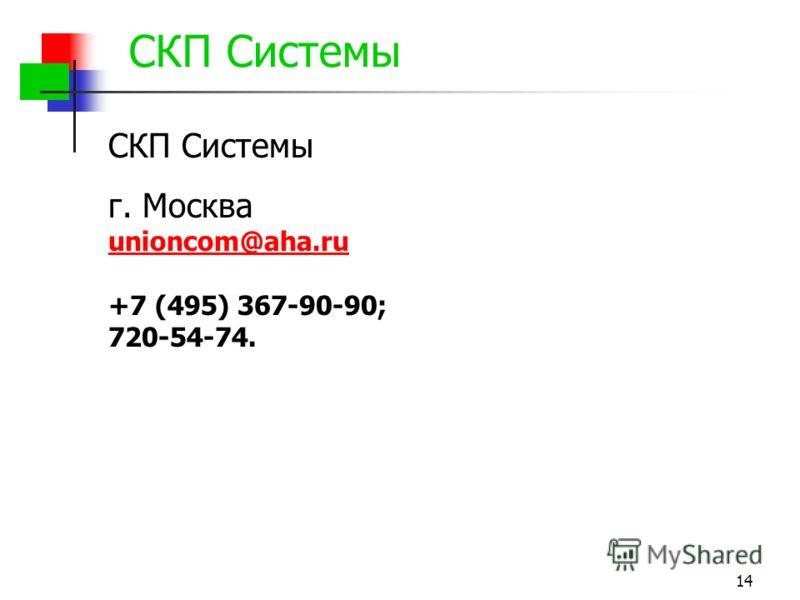 14 СКП Системы г. Москва unioncom@aha.ru +7 (495) 367-90-90; 720-54-74.
