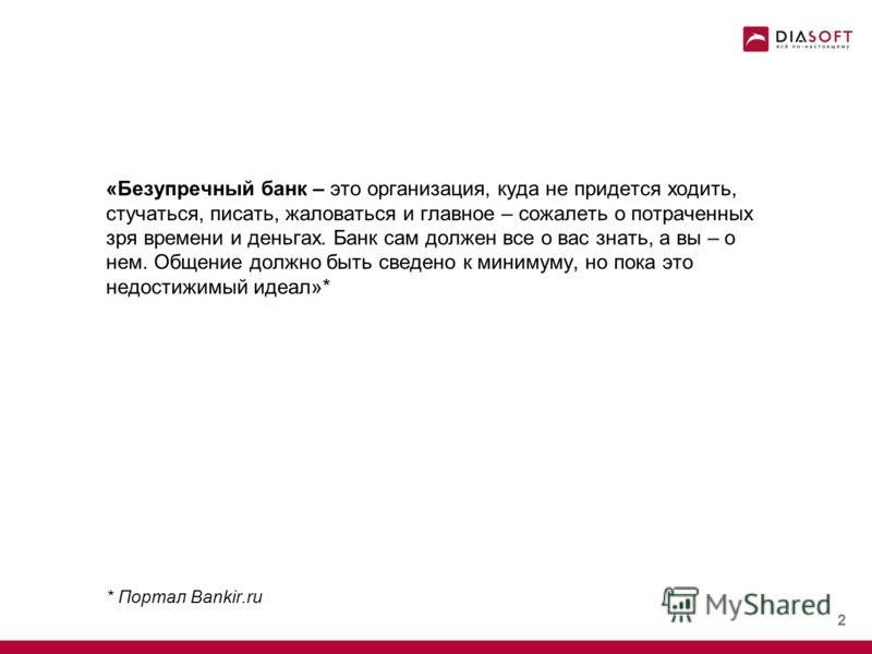 Дистанционное банковское обслуживание – шаг в будущее Клиентоориентированный сервис – осознанная необходимость FLEXTERA сегодня – инвестиции в будущее Дмитрий Щетинин Директор программ продвижения Компания «Диасофт»