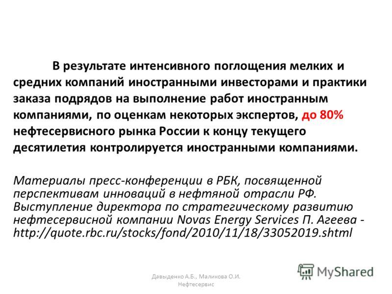 В результате интенсивного поглощения мелких и средних компаний иностранными инвесторами и практики заказа подрядов на выполнение работ иностранным компаниями, по оценкам некоторых экспертов, до 80% нефтесервисного рынка России к концу текущего десяти