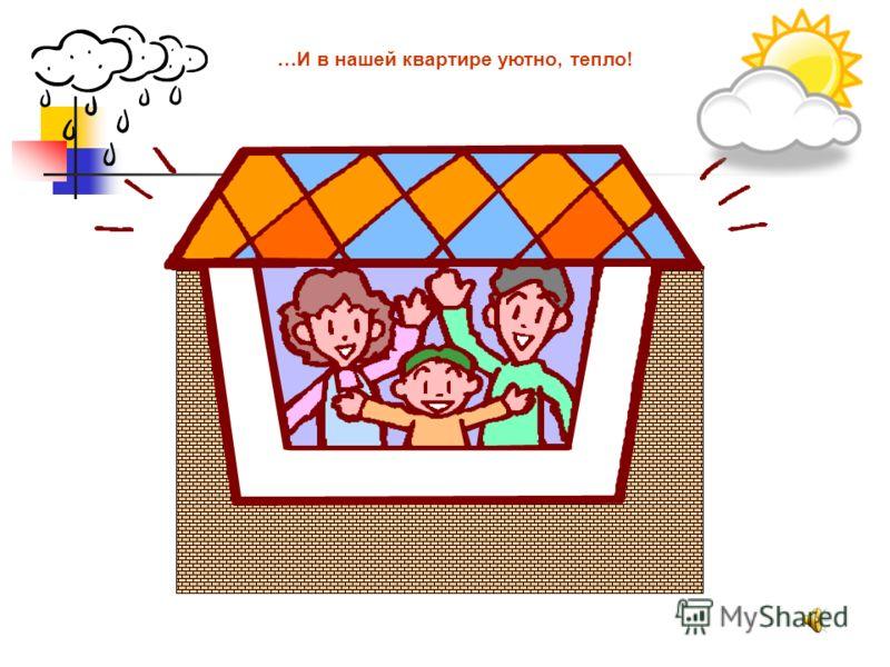 СТРОИТЕЛЬ Строитель строил дом В котором мы живем Кирпич за кирпичом Плохая погода ему нипочем Он двери поставил, поставил окно…