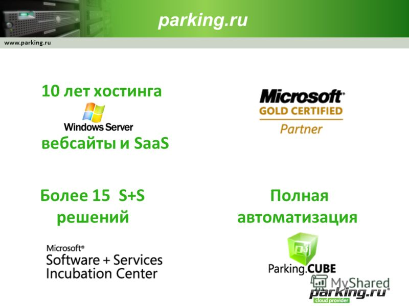 www.parking.ru parking.ru 10 лет хостинга вебсайты и SaaS Более 15 S+S Полная решений автоматизация