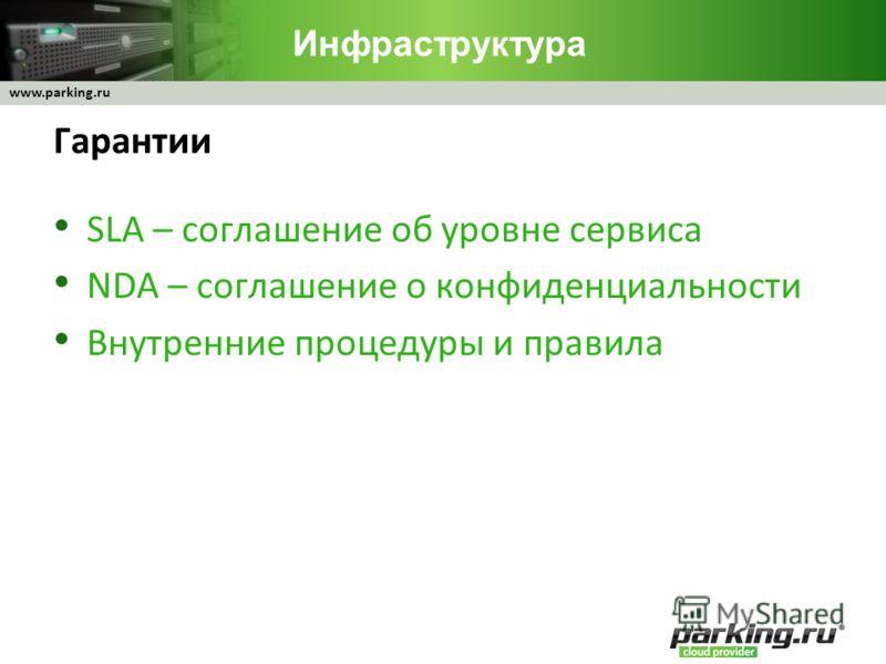 www.parking.ru Инфраструктура Гарантии SLA – соглашение об уровне сервиса NDA – соглашение о конфиденциальности Внутренние процедуры и правила