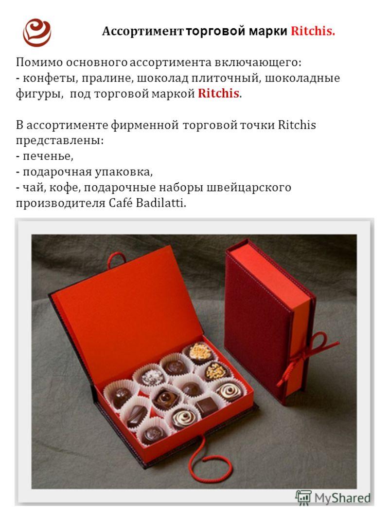 Ассортимент торговой марки Ritchis. Помимо основного ассортимента включающего: - конфеты, пралине, шоколад плиточный, шоколадные фигуры, под торговой маркой Ritchis. В ассортименте фирменной торговой точки Ritchis представлены: - печенье, - подарочна