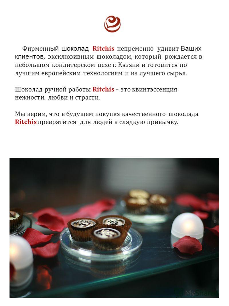 Фирменн ый шоколад Ritchis непременно удивит Ваших клиентов, эксклюзивным шоколадом, который рождается в небольшом кондитерском цехе г. Казани и готовится по лучшим европейским технологиям и из лучшего сырья. Шоколад ручной работы Ritchis – это квинт