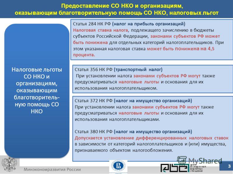 Предоставление СО НКО и организациям, оказывающим благотворительную помощь СО НКО, налоговых льгот 3 Статья 284 НК РФ (налог на прибыль организаций) Налоговая ставка налога, подлежащего зачислению в бюджеты субъектов Российской Федерации, законами су