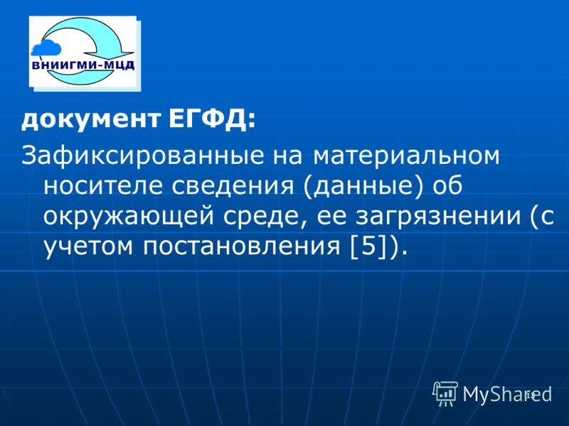 13 документ ЕГФД: Зафиксированные на материальном носителе сведения (данные) об окружающей среде, ее загрязнении (с учетом постановления [5]).