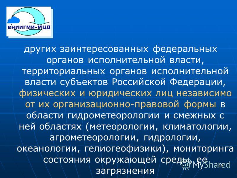15 других заинтересованных федеральных органов исполнительной власти, территориальных органов исполнительной власти субъектов Российской Федерации, физических и юридических лиц независимо от их организационно-правовой формы в области гидрометеорологи