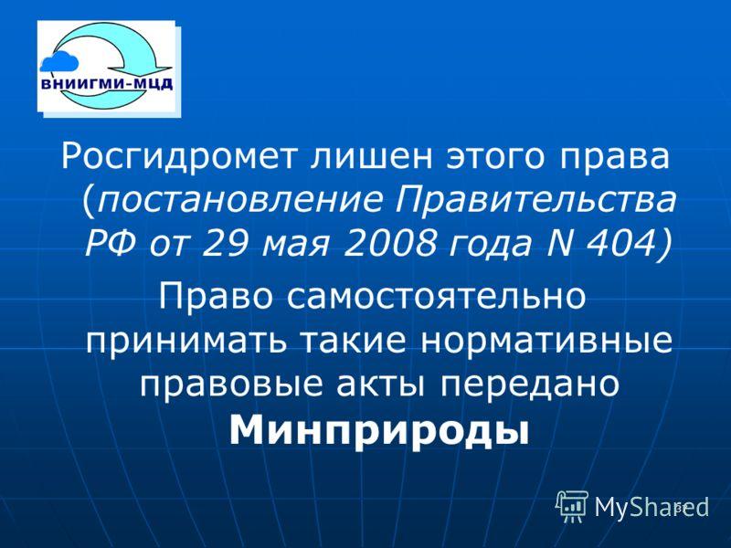 37 Росгидромет лишен этого права (постановление Правительства РФ от 29 мая 2008 года N 404) Право самостоятельно принимать такие нормативные правовые акты передано Минприроды