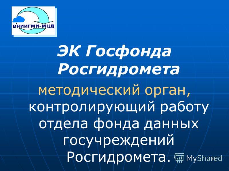 55 ЭК Госфонда Росгидромета методический орган, контролирующий работу отдела фонда данных госучреждений Росгидромета.