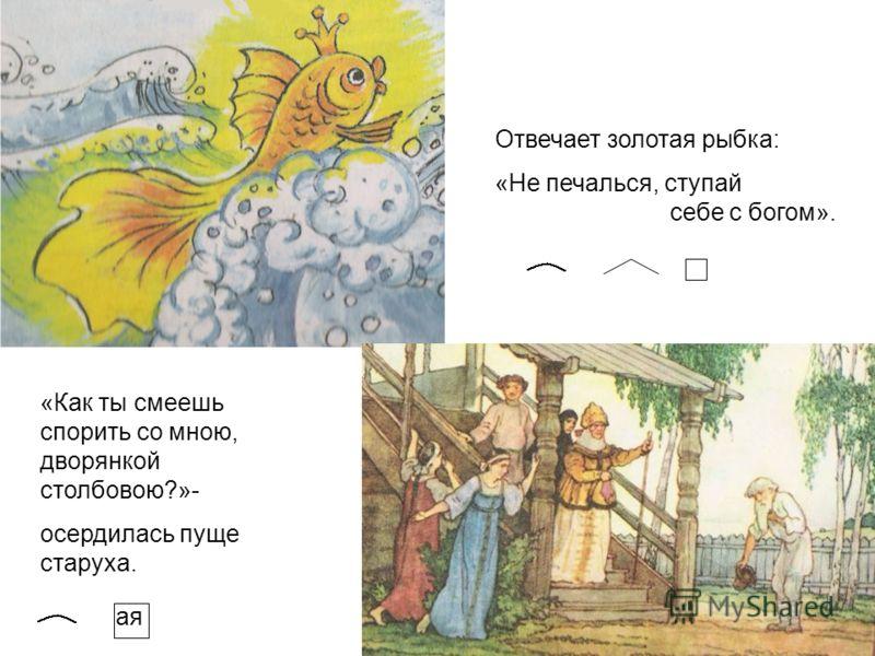 старче Дурачина, простофиля старый невежа государыня рыбка сударыня- дворянка