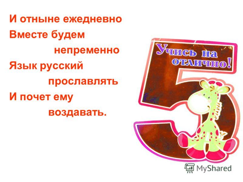 Берегите наш язык, наш прекрасный русский язык, этот клад, это достояние, переданное нам нашими предшественниками, в числе которых блистает опять-таки Пушкин! Обращайтесь почтительно с этим могущественным орудием: в руках умелых оно в состоянии совер