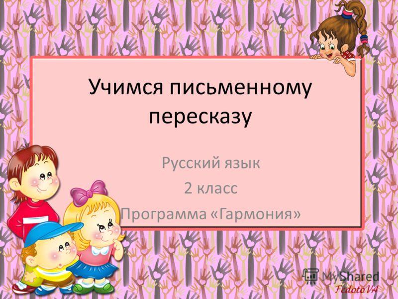 Учимся письменному пересказу Русский язык 2 класс Программа «Гармония»
