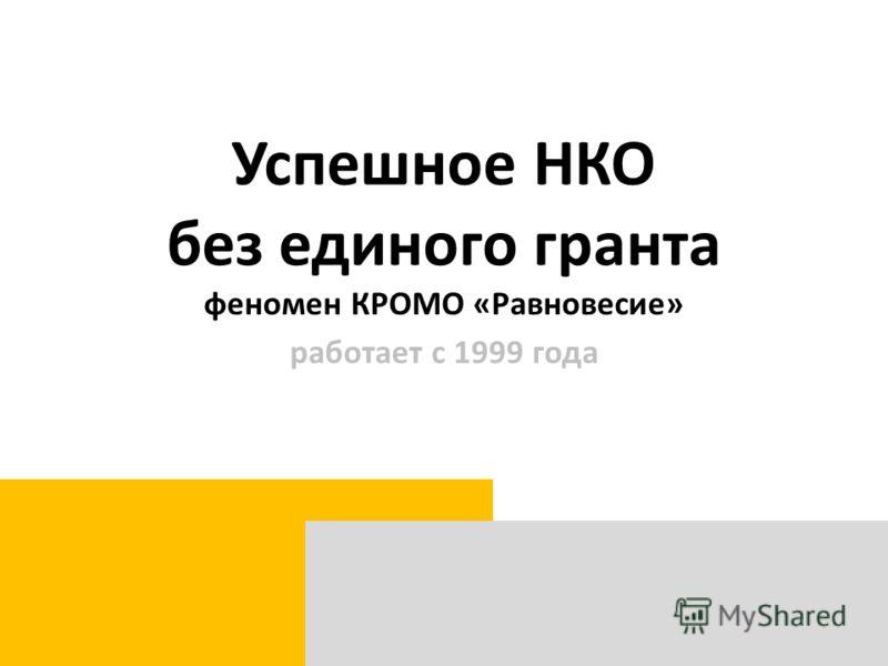 Успешное НКО без единого гранта феномен КРОМО «Равновесие» работает с 1999 года