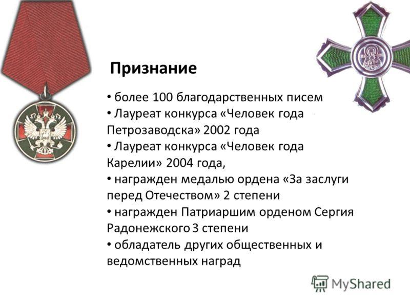 более 100 благодарственных писем Лауреат конкурса «Человек года Петрозаводска» 2002 года Лауреат конкурса «Человек года Карелии» 2004 года, награжден медалью ордена «За заслуги перед Отечеством» 2 степени награжден Патриаршим орденом Сергия Радонежск