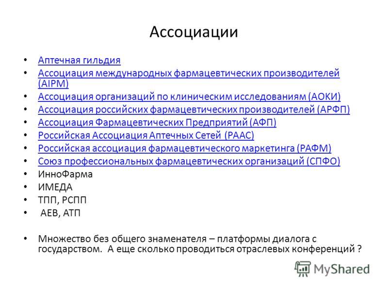 Ассоциации Аптечная гильдия Ассоциация международных фармацевтических производителей (AIPM) Ассоциация международных фармацевтических производителей (AIPM) Ассоциация организаций по клиническим исследованиям (AOKИ) Ассоциация российских фармацевтичес