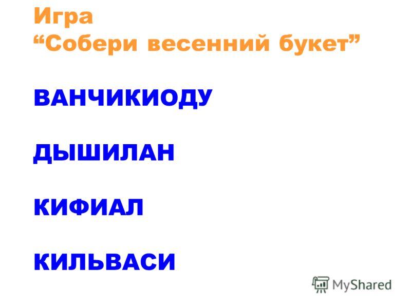 Игра Собери весенний букет ВАНЧИКИОДУ ДЫШИЛАН КИФИАЛ КИЛЬВАСИ