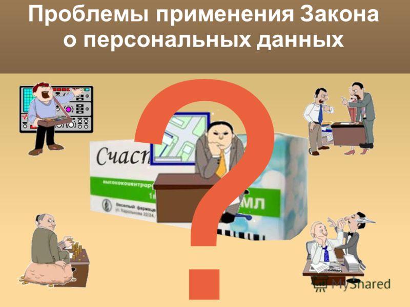 Проблемы применения Закона о персональных данных ?