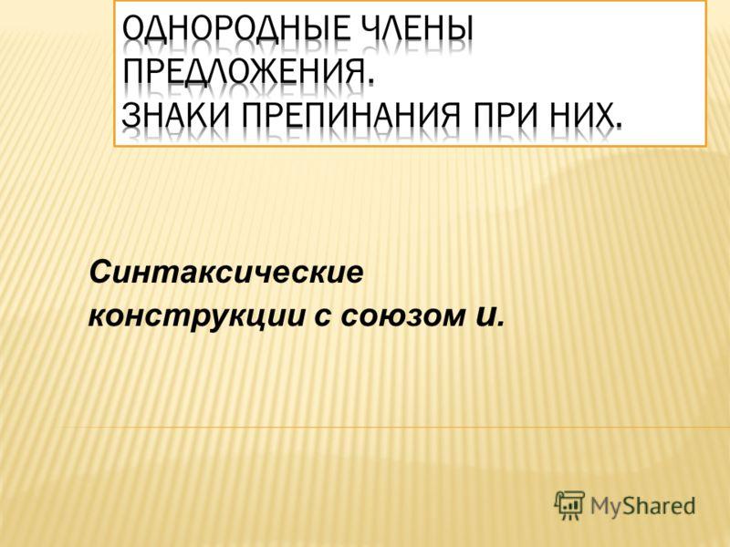 Синтаксические конструкции с союзом и.