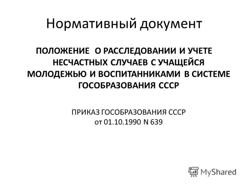 Приказ гособразования ссср от 01.10.1990 n 639 действует