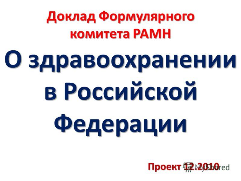 Доклад Формулярного комитета РАМН О здравоохранении в Российской Федерации Проект 12.2010
