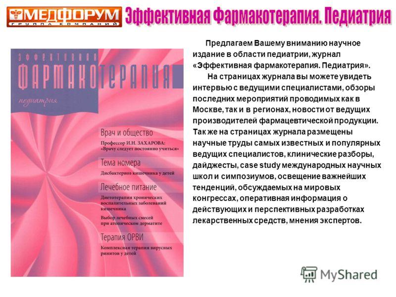 Предлагаем Вашему вниманию научное издание в области педиатрии, журнал «Эффективная фармакотерапия. Педиатрия». На страницах журнала вы можете увидеть интервью с ведущими специалистами, обзоры последних мероприятий проводимых как в Москве, так и в ре