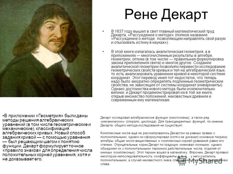 descartes response Macalester journal of philosophy volume 11 issue 1spring 2002 article 5 3-10-2011 elizabeth of bohemia and rene descartes: a response audun solli.