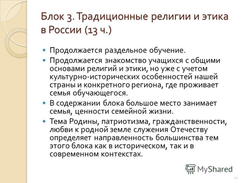 Блок 3. Традиционные религии и этика в России (13 ч.) Продолжается раздельное обучение. Продолжается знакомство учащихся с общими основами религий и этики, но уже с учетом культурно - исторических особенностей нашей страны и конкретного региона, где