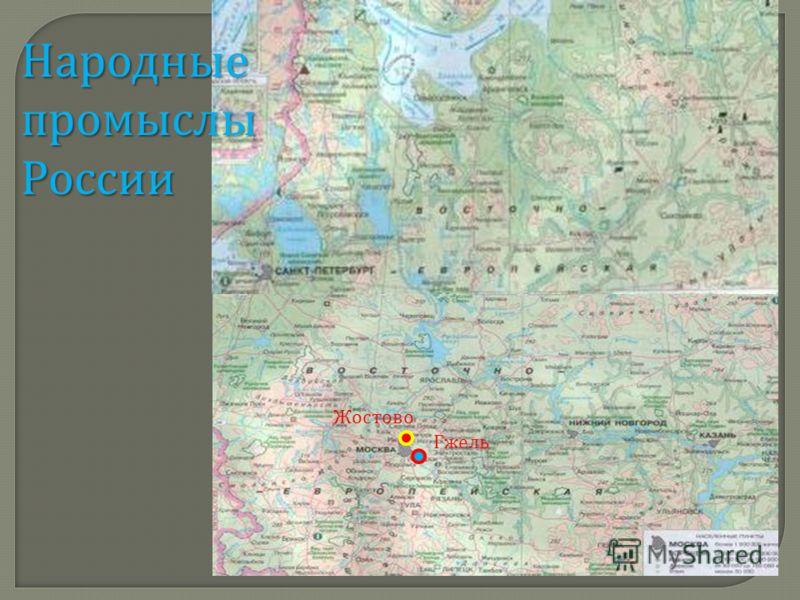 Народные промыслы России Жостово Гжель