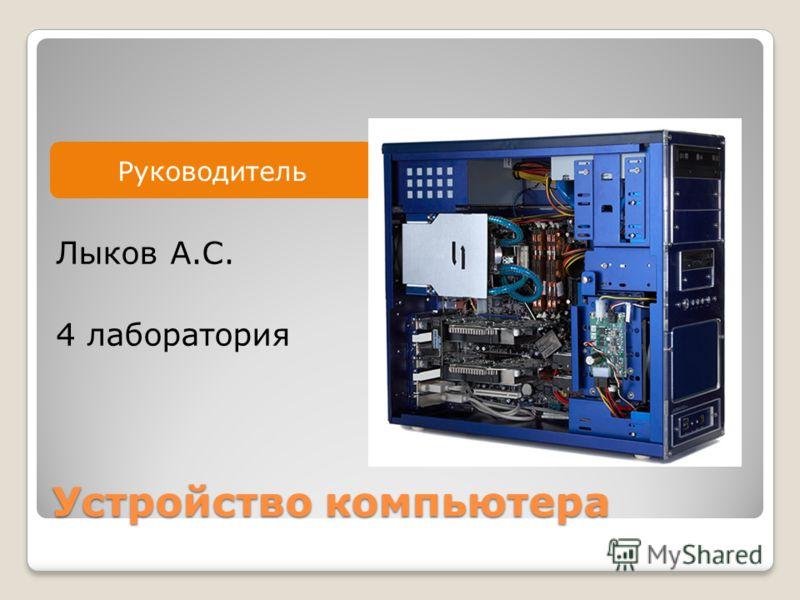 Руководитель Устройство компьютера Лыков А.С. 4 лаборатория